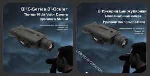 Камера BHS