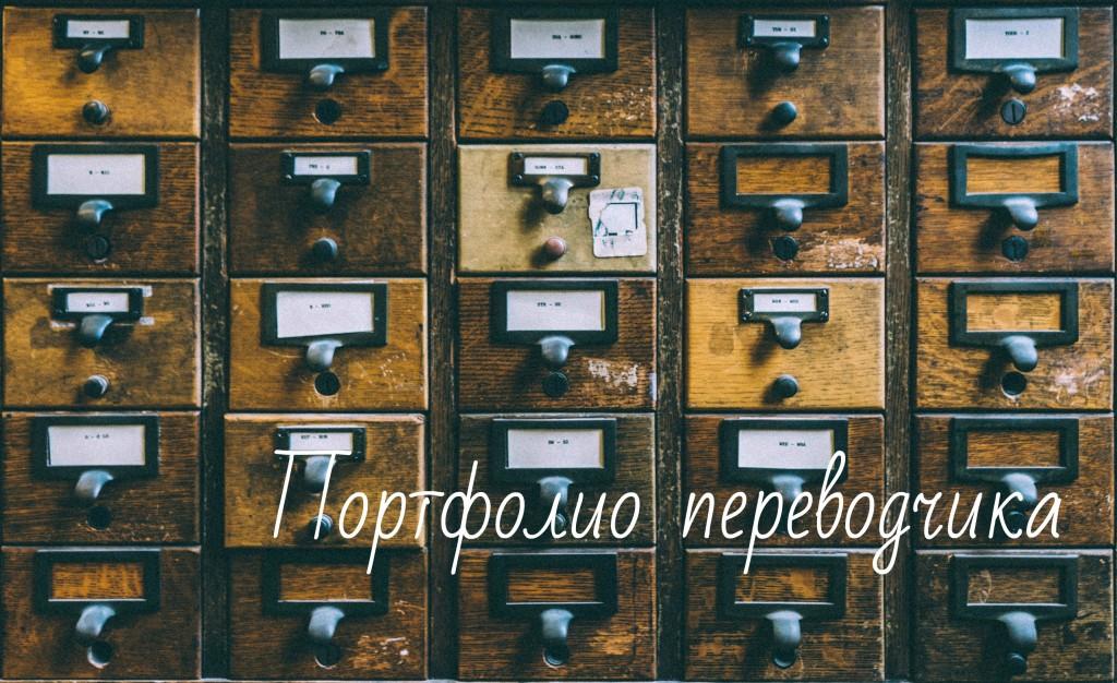 translatorsportfolio